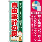のぼり旗 自由設計の家 (GNB-1396) [プレゼント付]