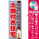 のぼり旗 土地付き住宅 お得な物件多数有り(GNB-1398) [プレゼント付]
