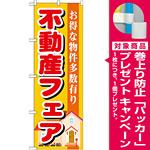 のぼり旗 不動産フェア (GNB-1399) [プレゼント付]