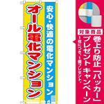 のぼり旗 オール電化マンション (GNB-1401) [プレゼント付]