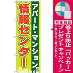 のぼり旗 アパート・マンション情報センター (GNB-1402) [プレゼント付]