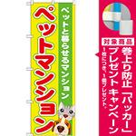 のぼり旗 ペットマンション (GNB-1403) [プレゼント付]