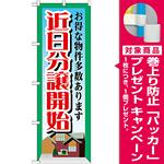 のぼり旗 近日分譲開始 (GNB-1408) [プレゼント付]
