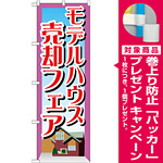 のぼり旗 モデルハウス売却フェア (GNB-1410) [プレゼント付]