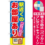 のぼり旗 駅近くの お部屋あり (GNB-1416) [プレゼント付]
