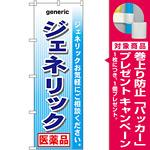 のぼり旗 ジェネリック医薬品 (GNB-142) [プレゼント付]