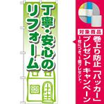 のぼり旗 丁寧・安心のリフォーム (GNB-1425) [プレゼント付]