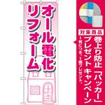のぼり旗 オール電化リフォーム (GNB-1426) [プレゼント付]