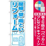 のぼり旗 屋根・壁・雨といリフォーム (GNB-1428) [プレゼント付]