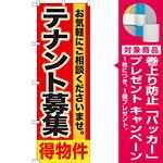 のぼり旗 テナント募集 (GNB-1429) [プレゼント付]