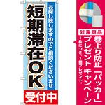 のぼり旗 短期滞在OK (GNB-1432) [プレゼント付]