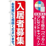 のぼり旗 入居者募集 (GNB-1434) [プレゼント付]