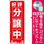 のぼり旗 好評分譲中 赤 (GNB-1441) [プレゼント付]