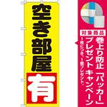 のぼり旗 空き倉庫 有 イエロー (GNB-1444) [プレゼント付]