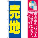 のぼり旗 売地 青地 黄文字(GNB-1445) [プレゼント付]