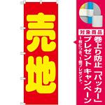 のぼり旗 売地 赤地 黄文字(GNB-1446) [プレゼント付]