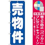 のぼり旗 売物件 青(GNB-1447) [プレゼント付]