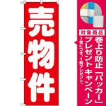 のぼり旗 売物件 赤(GNB-1448) [プレゼント付]