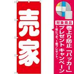 のぼり旗 売家 赤(GNB-1450) [プレゼント付]