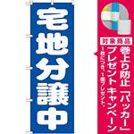 のぼり旗 宅地分譲中 (GNB-1451) [プレゼント付]