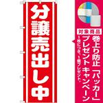 のぼり旗 分譲売出し中 (GNB-1452) [プレゼント付]