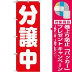 のぼり旗 分譲中 (GNB-1454) [プレゼント付]