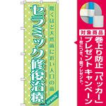 のぼり旗 セラミック修復治療 (GNB-1458) [プレゼント付]