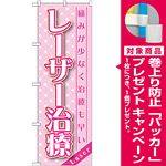 のぼり旗 レーザー治療 (GNB-1459) [プレゼント付]