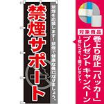 のぼり旗 禁煙サポート (GNB-146) [プレゼント付]