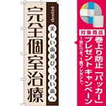 のぼり旗 完全個室治療 (GNB-1467) [プレゼント付]