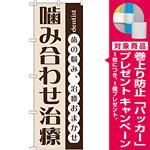 のぼり旗 噛み合わせ治療 (GNB-1469) [プレゼント付]