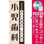 のぼり旗 小児歯科 (GNB-1470) [プレゼント付]