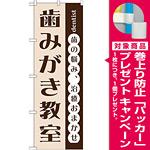 のぼり旗 歯みがき教室 (GNB-1472) [プレゼント付]