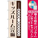 のぼり旗 キッズルーム完備 (GNB-1473) [プレゼント付]