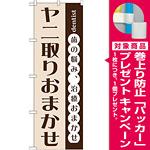 のぼり旗 ヤニ取りおまかせ (GNB-1474) [プレゼント付]