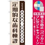 のぼり旗 定期的な歯科検診 (GNB-1475) [プレゼント付]