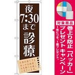 のぼり旗 夜7:30まで診療 (GNB-1479) [プレゼント付]