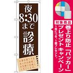 のぼり旗 夜8:30まで診療 (GNB-1481) [プレゼント付]