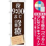 のぼり旗 夜9:00まで診療 (GNB-1482) [プレゼント付]