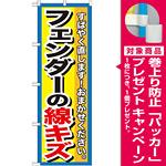 のぼり旗 フェンダーの線キズ (GNB-1497) [プレゼント付]