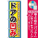のぼり旗 ドアの凹み (GNB-1498) [プレゼント付]