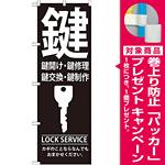 のぼり旗 鍵 (GNB-151) [プレゼント付]