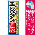 のぼり旗 エンジン調整 (GNB-1512) [プレゼント付]