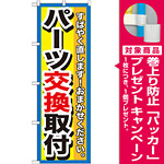 のぼり旗 パーツ交換取付 (GNB-1514) [プレゼント付]