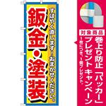 のぼり旗 鈑金・塗装 すばやく直します! (GNB-1515) [プレゼント付]