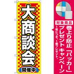 のぼり旗 大商談会 開催中 (GNB-1516) [プレゼント付]