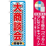 のぼり旗 大商談会 (GNB-1517) [プレゼント付]