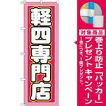 のぼり旗 軽四専門店 ピンク/白文字 (GNB-1518) [プレゼント付]