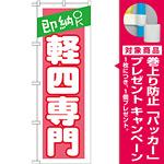 のぼり旗 即納OK 軽四専門 (GNB-1519) [プレゼント付]