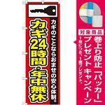 のぼり旗 カギ24時間・年中無休 (GNB-152) [プレゼント付]